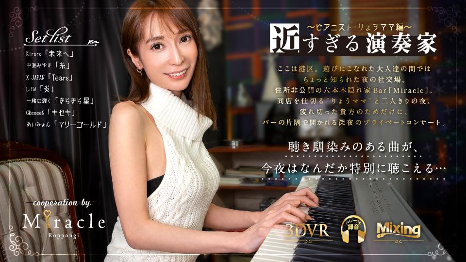 近すぎる演奏家〜ピアニスト りょうママ編〜