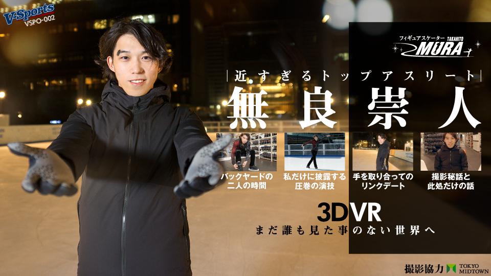 近すぎるトップアスリート 〜フィギュアスケーター無良崇人〜