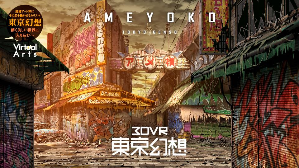 東京幻想 AMEYOKO