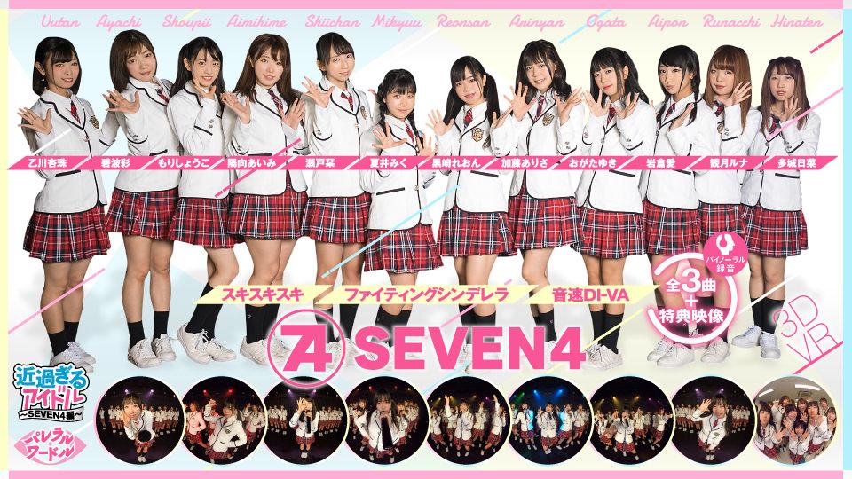 近過ぎるアイドル〜SEVEN4編〜