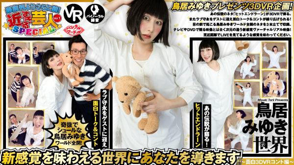 最前列よりさらに前!近すぎる芸人スペシャル vol.1鳥居みゆきの世界〜面白3DVRコント編〜
