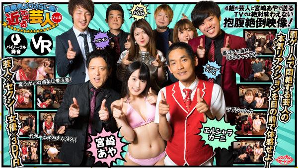 最前列よりさらに前!近すぎる芸人 vol.6
