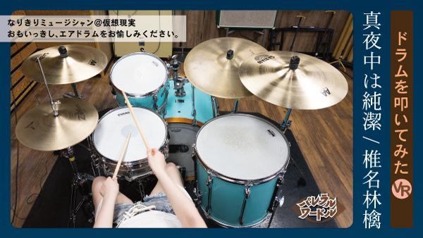 【ドラムを叩いてみた】真夜中は純潔/椎名林檎