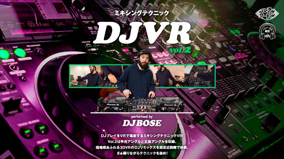 DJ VR ミキシングテクニック vol.2