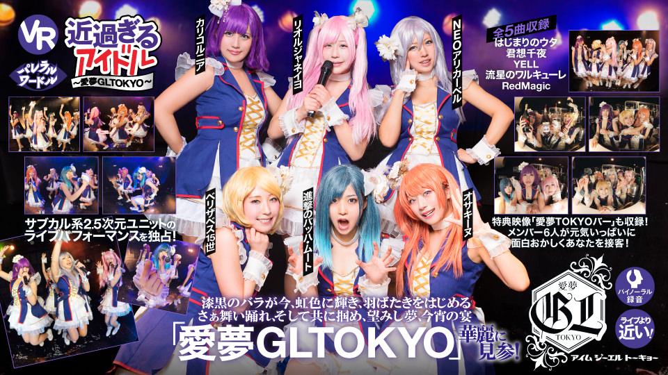 近過ぎるアイドル〜愛夢GLTOKYO編〜
